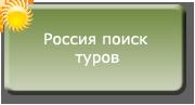 Россия поиск туров