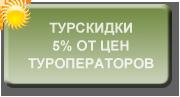 Турскидки 5% от цен Туроператоров