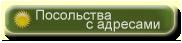 Посольства с адресами