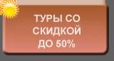 Туры со скидкой до 50%