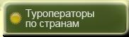 Туроператоры по странам
