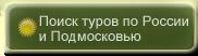 поиск туров по России и Подмосковью