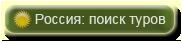 Россия: поиск туров
