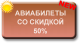 АВИАБИЛЕТЫ СО СКИДКОЙ 50%