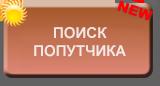 ПОИСК ПОПУТЧИКА